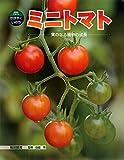 ミニトマト―実のなる植物の成長 (科学のアルバム・かがやくいのち)