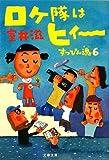 ロケ隊はヒィー―すっぴん魂(コン)〈6〉 (文春文庫)