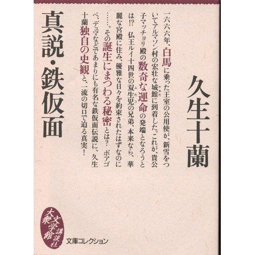 真説・鉄仮面 (文庫コレクション―講談社大衆文学館)