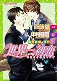世界一初恋 ~横澤隆史の場合~ 1-3巻セット (あすかコミックスCL-DX)