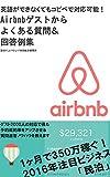 Airbnbゲストからよくある質問&回答例集 英語ができなくてもコピペで対応可能!: 質問19選と回答例70 1ヶ月で350万円稼ぐ民泊