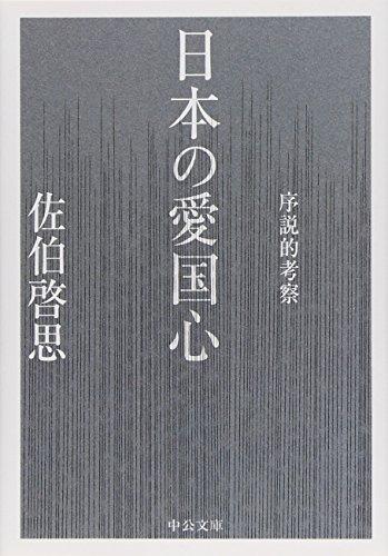 日本の愛国心 - 序説的考察 (中公文庫)