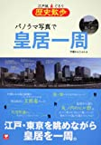 img - for Around the Imperial Palace in the history walk panorama Gulli Edo Castle (2010) ISBN: 4048951629 [Japanese Import] book / textbook / text book