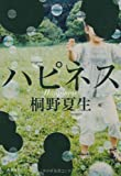 ハピネス [単行本] / 桐野 夏生 (著); 光文社 (刊)