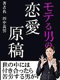 モテる男の恋愛原稿: 基礎を固める恋愛教科書