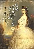 皇妃エリザベートをめぐる旅