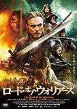 ロード・オブ・ウォリアーズ [DVD]