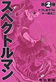 スペクトルマン 2 (カドカワデジタルコミックス)