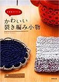 かぎ針でつくるかわいい裂き編み小物―かぎ針編みのレッスン付き