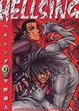 HELLSING 9 (9) (ヤングキングコミックス)