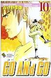 GO ANd GO (10) (少年チャンピオン・コミックス)