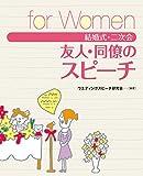結婚式・二次会 友人・同僚のスピーチ for Women