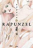 ラプンツェル / 遠野 一実 のシリーズ情報を見る