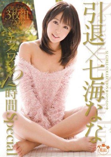 引退×七海なな エスワン12時間Special [DVD]