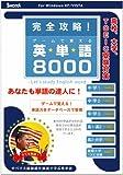 完全攻略!  ゲームで覚える 英単語8000  オバマ大統領就任演説で学ぶ英単語
