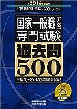 国家一般職[大卒]専門試験 過去問500 2016年度 (公務員試験 合格の500シリーズ 4)