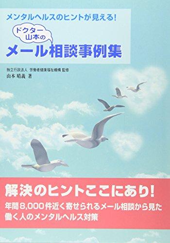 ドクター山本のメール相談事例集―メンタルヘルスのヒントが見える!