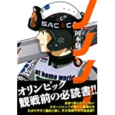ノノノノ 9 (ヤングジャンプコミックス)