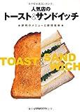 人気店のトースト&サンドイッチ―評判のメニューと調理技術 (旭屋出版MOOK)