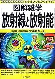 放射線と放射能 (図解雑学)