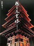 甦る五重塔—身延山久遠寺