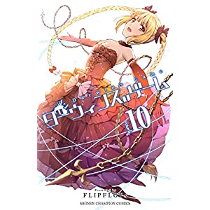ダーウィンズゲーム 10 (少年チャンピオン・コミックス)