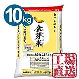 金芽米(無洗米) 長野県産あきたこまち 10kg【5kg×2袋】【27年産】