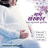 #3: Garbh Sanskar (Marathi)