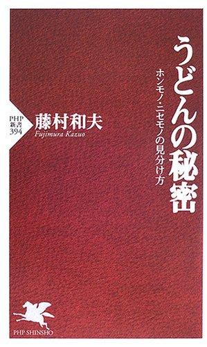 うどんの秘密 ホンモノ・ニセモノの見分け方 (PHP新書)