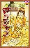 新マジシャン 6 (ボニータコミックス)