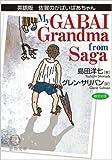 英語版 佐賀のがばいばあちゃん (徳間文庫)