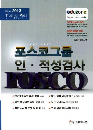 aptitude-test-the-posco-group-2013-eduzone-korean-edition