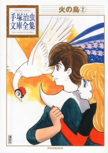 火の鳥(2) (手塚治虫文庫全集 BT 156)