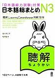 日本語総まとめ N3 聴解 CD2枚付 (「日本語能力試験」対策)