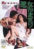 Image de 悪女かまきり [DVD]