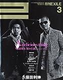 月刊 EXILE ( エグザイル ) 2010年 03月号 [雑誌]