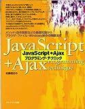 JavaScript + Ajaxプログラミング・テクニック