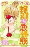ラブ・コレ 11 (カルト・コミックス sweetセレクション)