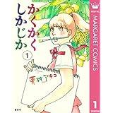 Amazon.co.jp: かくかくしかじか 1 (マーガレットコミックスDIGITAL) 電子書籍: 東村アキコ: Kindleストア