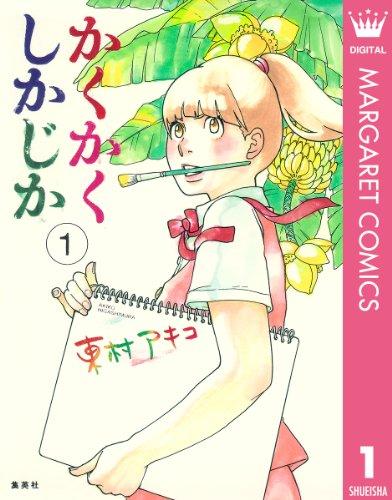 かくかくしかじか 1 (マーガレットコミックスDIGITAL)