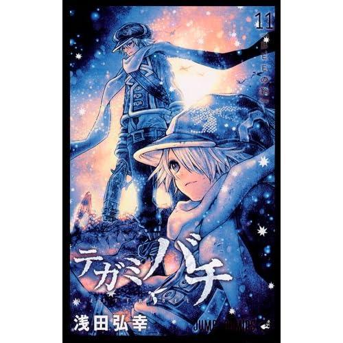 テガミバチ 11 (ジャンプコミックス) [コミック]