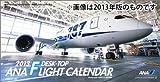 ANA「卓上絵はがき」 カレンダー 2014年