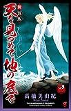 新装版 天を見つめて地の底で(3): ボニータ・コミックスα