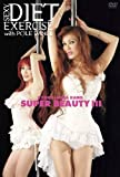 叶恭子+叶美香 SUPER BEAUTY III SEXY DIET  with  POLE DANCE [DVD]