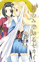神のみぞ知るセカイ 16 (少年サンデーコミックス)