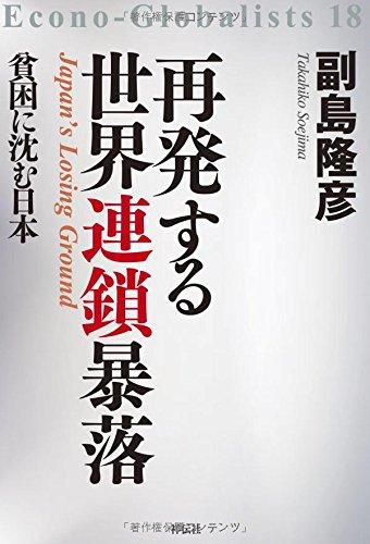 再発する世界連鎖暴落――貧困に沈む日本 (Econo-Globalists 18)