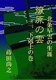 燎原の雲(北条早雲の生涯) 三、下剋上の巻