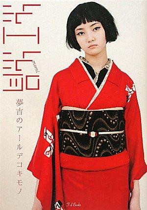 紅絹 2010年アールデコ号 大きい表紙画像
