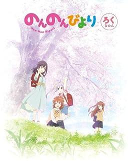 のんのんびより 第6巻 [DVD]