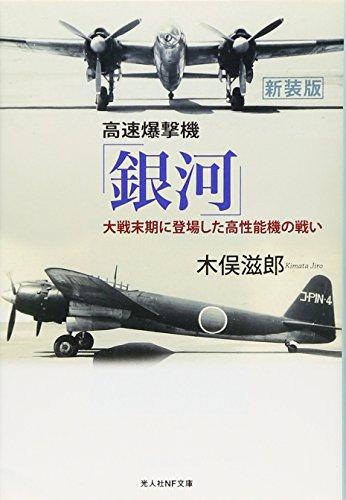 高速爆撃機「銀河」―大戦末期に登場した高性能機の戦い (光人社NF文庫)